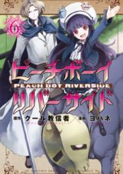 ピーチボーイリバーサイド 第01-09巻 [Peach Boy Riverside vol 01-09]