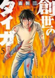 創世のタイガ 第01-07巻 [Sosei no Taiga vol 01-07]