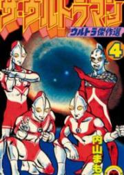 ザ・ウルトラマン 第01-04巻 [The Ultraman vol 01-04]