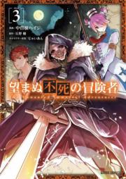 望まぬ不死の冒険者 第01-04巻 [Nozomanu Fushi no Bokensha vol 01-04]