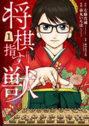 将棋指す獣 第01-03巻 [Shogi Sasu Kedamono vol 01-03]