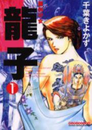龍子~羅刹の女~ 第01-09巻