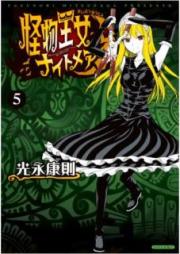怪物王女ナイトメア 第01-06巻 [Kaibutsu ojo Naitomea vol 01-06]