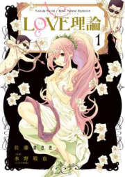 LOVE理論 第01-04巻 [Love Riron vol 01-04]