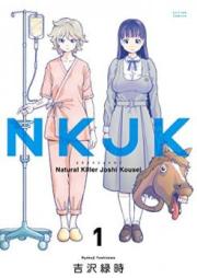 NKJK 第01巻