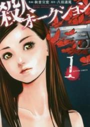殺人オークション 第01-04巻 [Satsujin Auction vol 01-04]