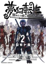 夢幻転生~龍希と小虎と戦国ゾンビ~ 第01-02巻 [Mugen Tensho Ryuki to Kotora to Sengoku Zonbi vol 01-02]