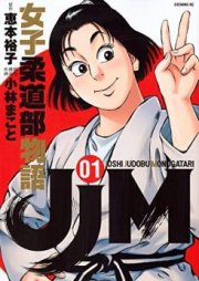 JJM 女子柔道部物語 第01-09巻 [JJM Joshi Judobu Monogatari vol 01-09]