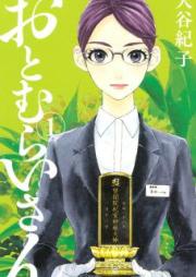 おとむらいさん 第01巻 [Otomuraisan vol 01]