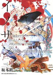 イノサン Rouge 第01-10巻 [Innocent Rouge vol 01-10]