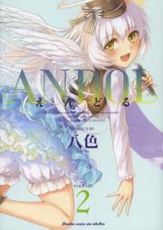 ANDOL 第01-02巻