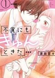 不覚にもきゅんときた 第01巻 [Fukaku Nimo Kyun to Kita vol 01]
