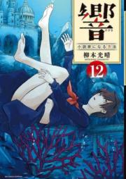 響~小説家になる方法~ 第01-13巻 [Hibiki – Shousetsuka ni Naru Houhou vol 01-13]