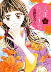 大正ロマンチカ 第01-22巻、番外編 [Taishou Romantica vol 01-22]