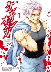 ケンガンオメガ 第01-07巻 [Kengan Omega vol 01-07]