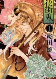 花街鬼 第01-02巻 [Hanamachioni vol 01-02]