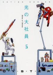 光の大社員 第01-05巻 [Hikari no Daishain vol 01-05]