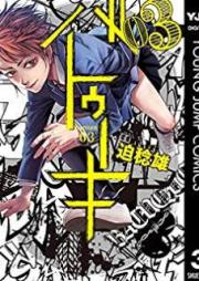 バトゥーキ 第01-09巻 [Batuki vol 01-09]