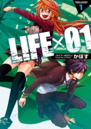 LIFE×01 第01巻