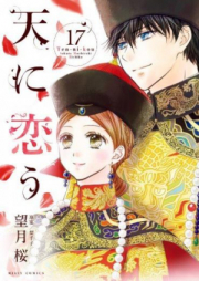 天に恋う 第01-17巻 [Ten ni Kou vol 01-17]