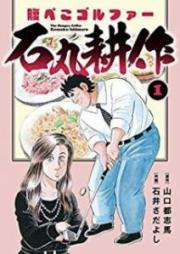 腹ぺこゴルファー石丸耕作 第01巻