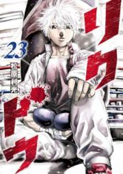 リクドウ 第01-23巻 [Rikudou vol 01-23]