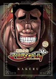 魔法少女プリティ☆ベル 第01-28巻 [Mahou Shoujo Pretty Bell vol 01-28]