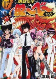 地獄先生ぬ~べ~NEO 第01-17巻 [Jigoku Sensei Nube Neo vol 01-17]