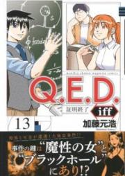 Q.E.D.iff 証明終了 第01-14巻 [Q.E.D. iff – Shoumei Shuuryou vol 01-14]