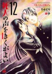 死人の声をきくがよい 第01-12巻 [Shibito no Koe o Kiku ga Yoi vol 01-12]