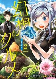 幻想グルメ 第01-07巻 [Gensou Gourmet vol 01-07]