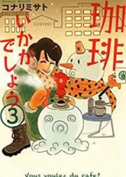 珈琲いかがでしょう 第01-03巻 [Kohi Ikagadesho vol 01-03]