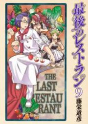 最後のレストラン 第01-12巻 [Saigo no Restaurant vol 01-12]