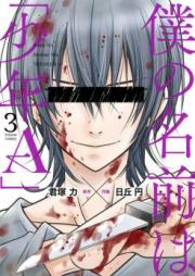 僕の名前は「少年A」 第01-04巻 [Boku no Namae wa Shonene vol 01-04]