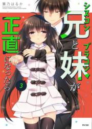 シスコン兄とブラコン妹が正直になったら 第01巻 [Shisukon Ani to Burakon Imoto ga Shojiki ni Nattara vol 01]