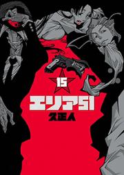 エリア51 第01-15巻 [Area 51 vol 01-15]