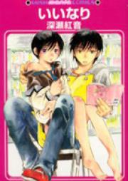 いいなり 第01-08巻 [Iinari vol 01-08]