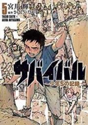 サバイバル~少年Sの記録~ 第01-05巻 [Survival Shonen S no Kioku vol 01-05]