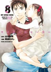マイホームヒーロー 第01-09巻 [Mai Homu Hiro vol 01-09]