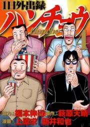 1日外出録ハンチョウ 第01-10巻 [Ichinichi Gaishutsuroku Hancho vol 01-10]