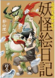奇異太郎少年の妖怪絵日記 第01-11巻 [Kii Tarou Shounen no Youkai Enikki vol 01-11]