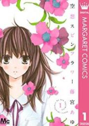 空想スピンフラワー 第01巻 [Kuso Supin Furawa vol 01]