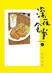 深夜食堂 第01-21巻 [Shinya Shokudou vol 01-21]