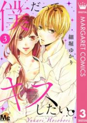 僕だって、キスしたい。 第01巻 [Boku datte Kiss Shitai vol 01]