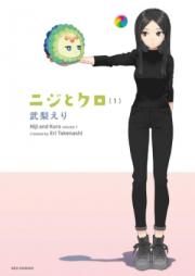 ニジとクロ 第01-02巻 [Niji to Kuro vol 01-02]