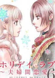 ホリデイラブ~夫婦間恋愛~ 第01-08巻 [Holiday Love – Fuufukan Renai vol 01-08]