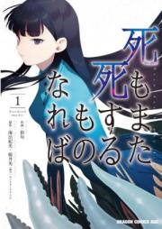 死もまた死するものなれば 第01-02巻 [Shi mo Mata Shisuru Mono Nareba vol 01-02]