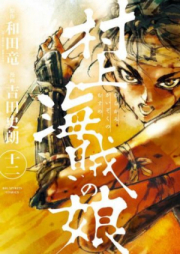 村上海賊の娘 第01-13巻 [Murakami Kaizoku no Musume vol 01-13]