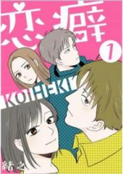 恋癖 第01巻 [Koi kuse vol 01]