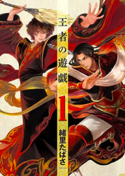 王者の遊戯 第01-02巻 [Oja no Yugi vol 01-02]